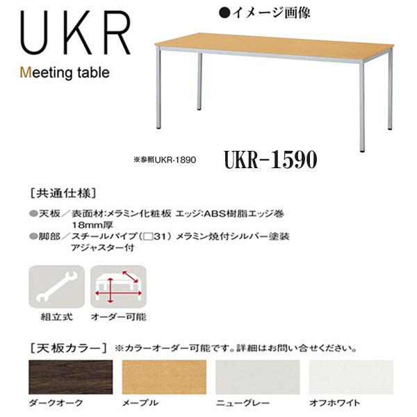 ニシキ UKR ミーティングテーブル W1500 D900 H700 UKR-1590