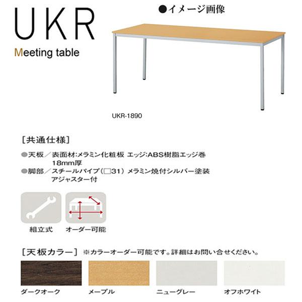 ニシキ UKR ミーティングテーブル W1800 D900 H700 UKR-1890