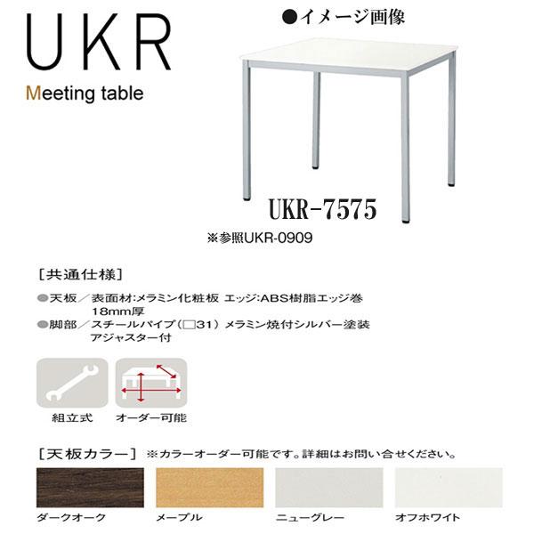 ニシキ UKR ミーティングテーブル W750 D750 H700 UKR-7575