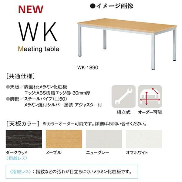 ニシキ WK ミーティングテーブル スタンダードタイプ W1800 D900 H720