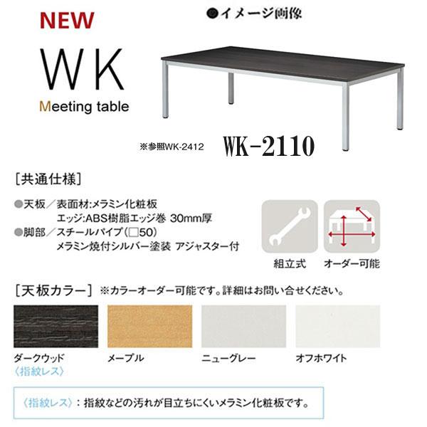 ニシキ WK ミーティングテーブル スタンダードタイプ W2100 D1000 H720