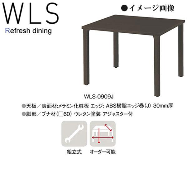 ニシキ WLS リフレッシュ・ダイニングテーブル ストレート脚 W900 D900 H700 WLS-0909J