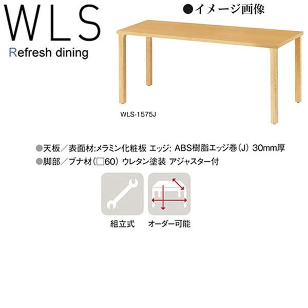 ニシキ WLS リフレッシュ・ダイニングテーブル ストレート脚 W1500 D750 H700 WLS-1575J