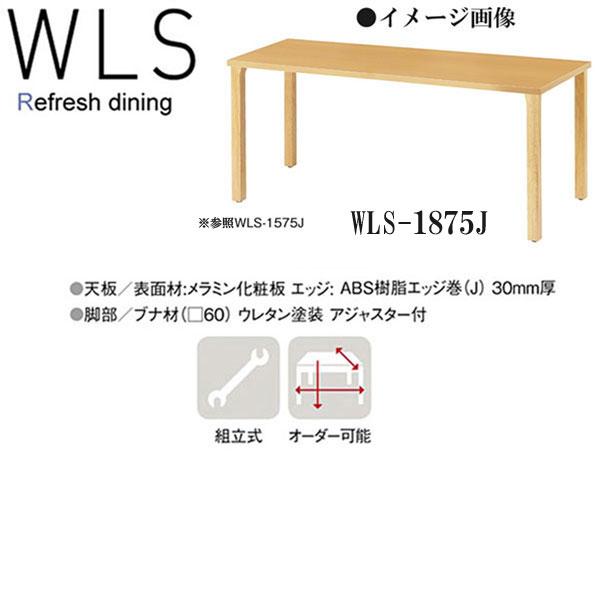 ニシキ WLS リフレッシュ・ダイニングテーブル ストレート脚 W1800 D750 H700 WLS-1875J