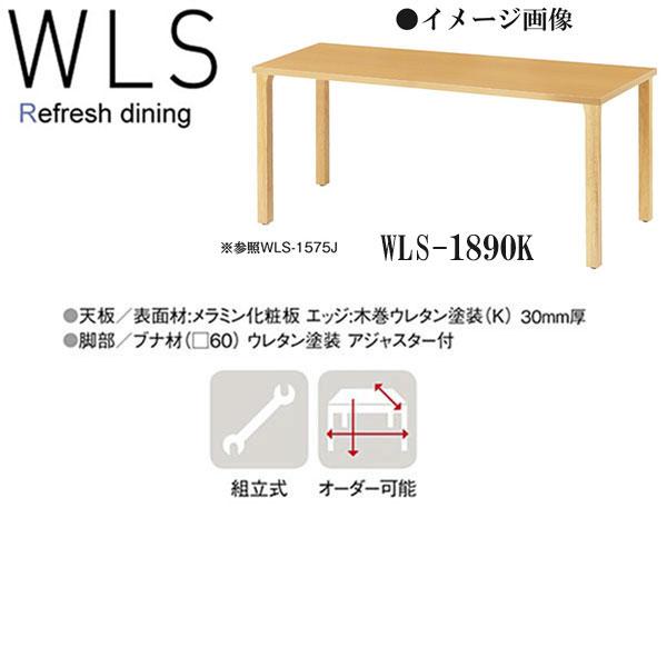 ニシキ WLS リフレッシュ・ダイニングテーブル ストレート脚 W1800 D900 H700 WLS-1890K