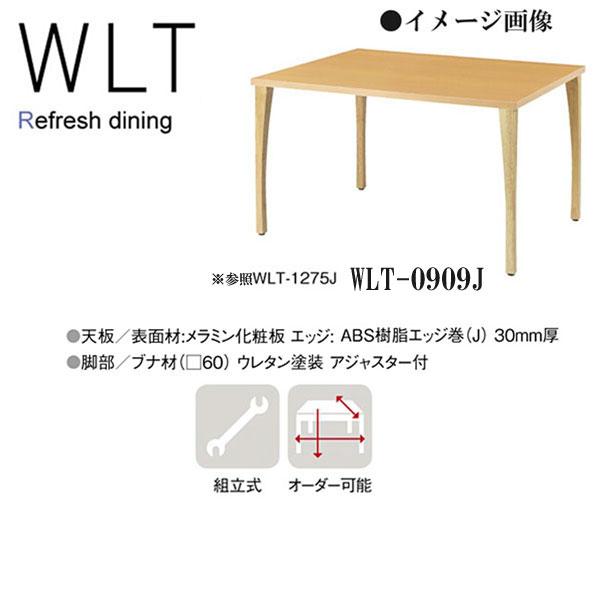 ニシキ WLT リフレッシュ・ダイニングテーブル テーパー脚 W900 D900 H700 WLT-0909J