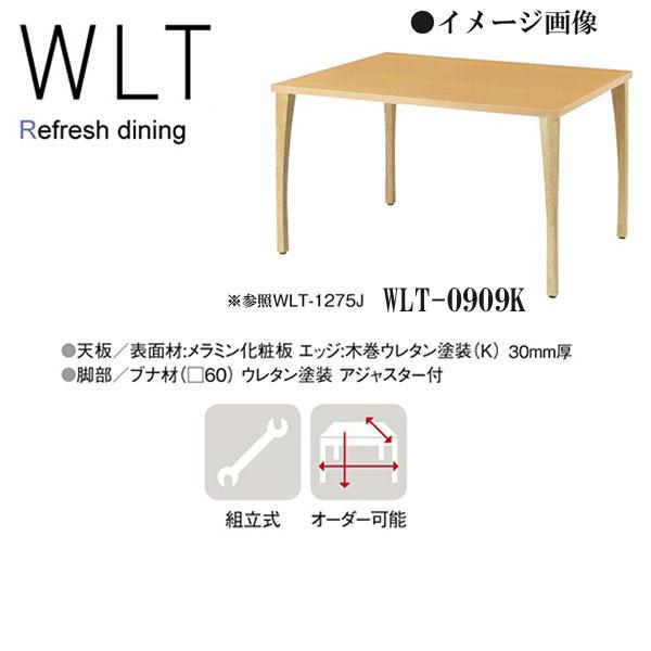 ニシキ WLT リフレッシュ・ダイニングテーブル テーパー脚 W900 D900 H700 WLT-0909K