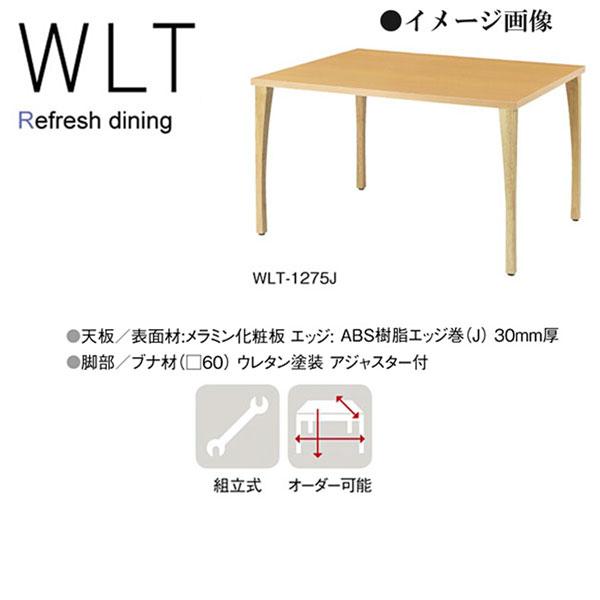 ニシキ WLT リフレッシュ・ダイニングテーブル テーパー脚 W1200 D750 H700 WLT-1275J