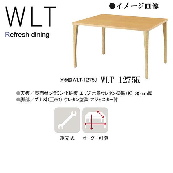 ニシキ WLT リフレッシュ・ダイニングテーブル テーパー脚 W1200 D750 H700 WLT-1275K