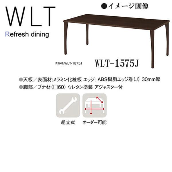 ニシキ WLT リフレッシュ・ダイニングテーブル テーパー脚 W1500 D750 H700 WLT-1575J