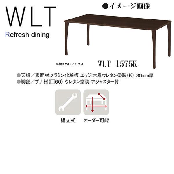 ニシキ WLT リフレッシュ・ダイニングテーブル テーパー脚 W1500 D750 H700 WLT-1575K