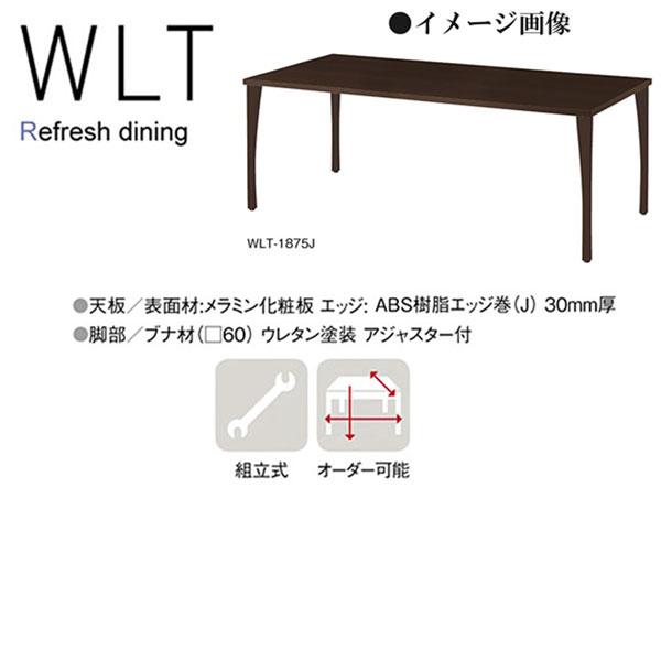ニシキ WLT リフレッシュ・ダイニングテーブル テーパー脚 W1800 D750 H700 WLT-1875J