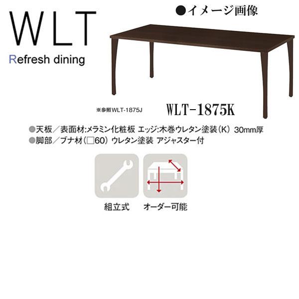 ニシキ WLT リフレッシュ・ダイニングテーブル テーパー脚 W1800 D750 H700 WLT-1875K