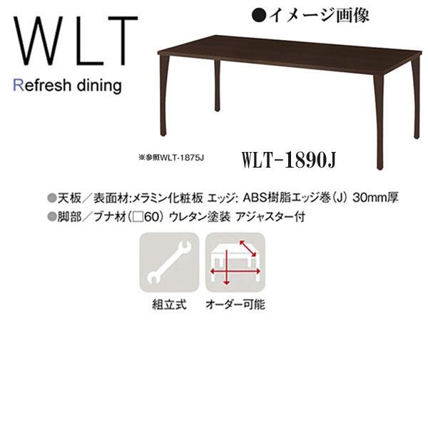 ニシキ WLT リフレッシュ・ダイニングテーブル テーパー脚 W1800 D900 H700 WLT-1890J