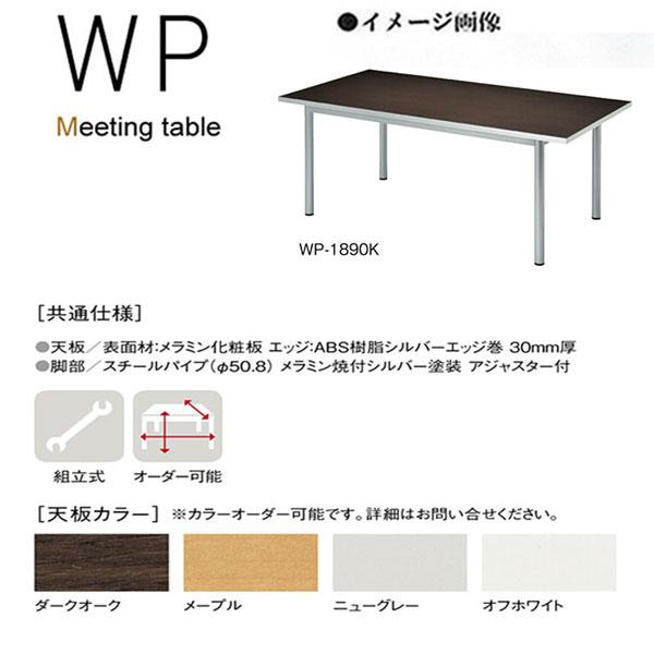 ニシキ WP ミーティングテーブル スタンダードタイプ 角型 W1800 D900 H700