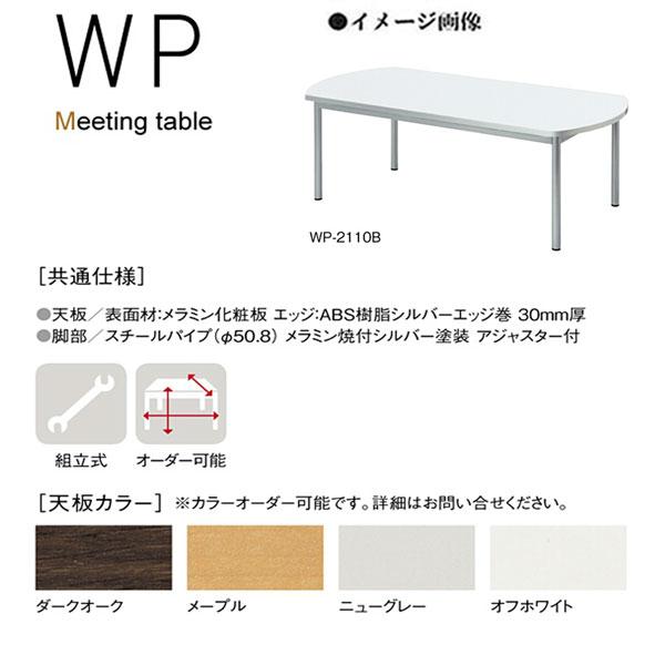 ニシキ WP ミーティングテーブル スタンダードタイプ ボート型 W2100 D1000 H700