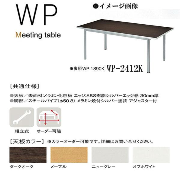 ニシキ WP ミーティングテーブル スタンダードタイプ 角型 W2400 D1200 H700