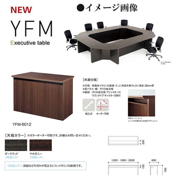 ニシキ YFM エグゼクティブテーブル W1200 D600 H700 YFM-6012