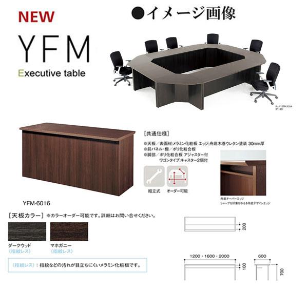 ニシキ YFM エグゼクティブテーブル W1600 D600 H700 YFM-6016