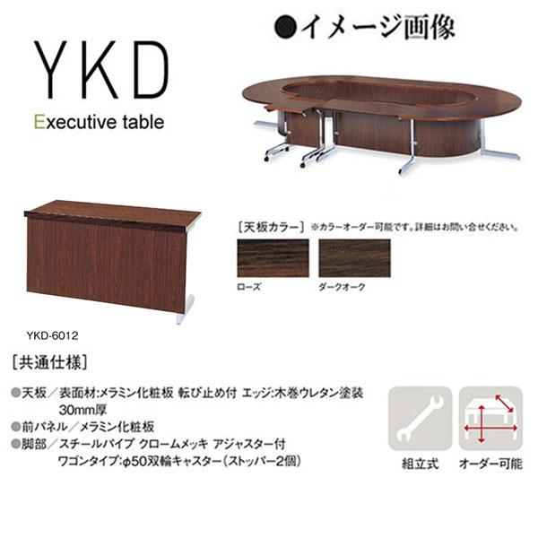 ニシキ YKD エグゼクティブテーブル W1200 D600 H700 YKD-6012