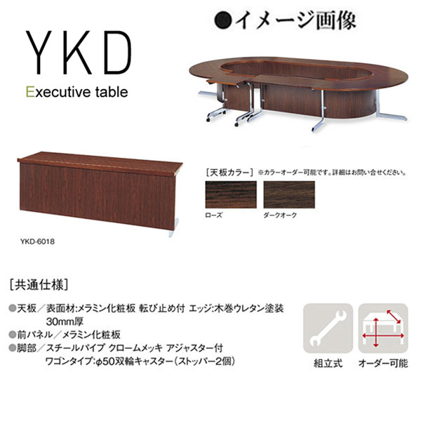 ニシキ YKD エグゼクティブテーブル W1800 D600 H700 YKD-6018