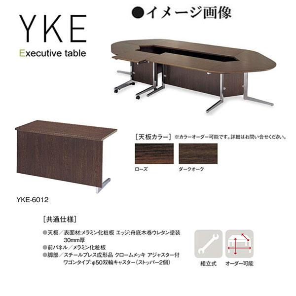 ニシキ YKE エグゼクティブテーブル W1200 D600 H700 YKE-6012