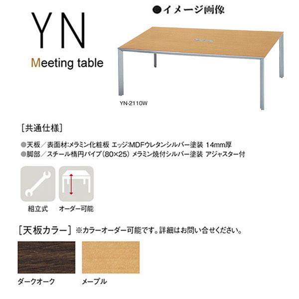 ニシキ YN ミーティングテーブル ワイヤリングボックス W2100 D1000 H700