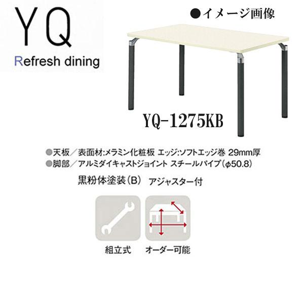 ニシキ YQ リフレッシュ・ダイニングテーブル 角型 W1200 D750 H700 YQ-1275KB