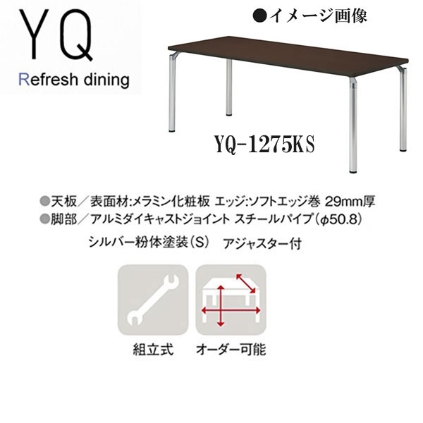 ニシキ YQ リフレッシュ・ダイニングテーブル 角型 W1200 D750 H700 YQ-1275KS