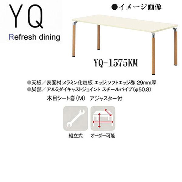 ニシキ YQ リフレッシュ・ダイニングテーブル 角型 W1500 D750 H700 YQ-1575KM