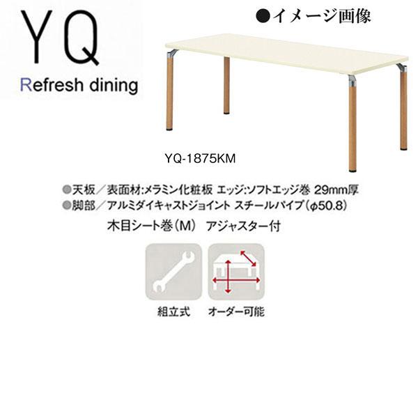 ニシキ YQ リフレッシュ・ダイニングテーブル 角型 W1800 D750 H700 YQ-1875KM