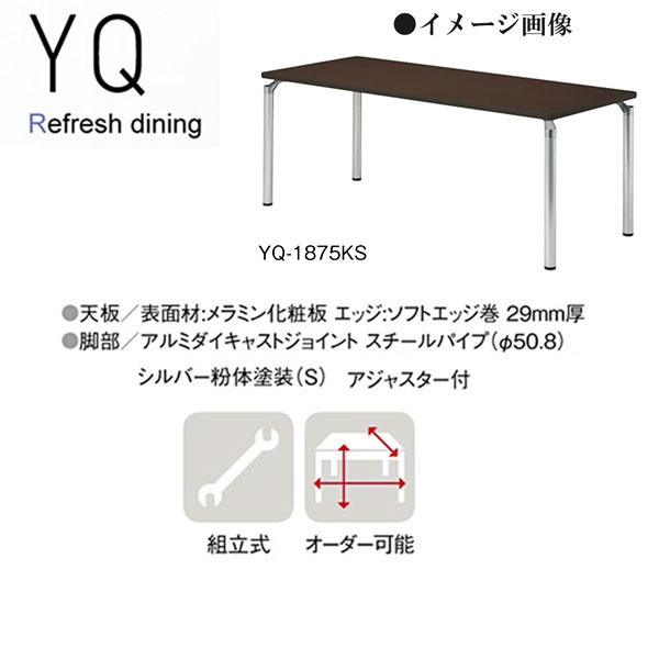 ニシキ YQ リフレッシュ・ダイニングテーブル 角型 W1800 D750 H700 YQ-1875KS
