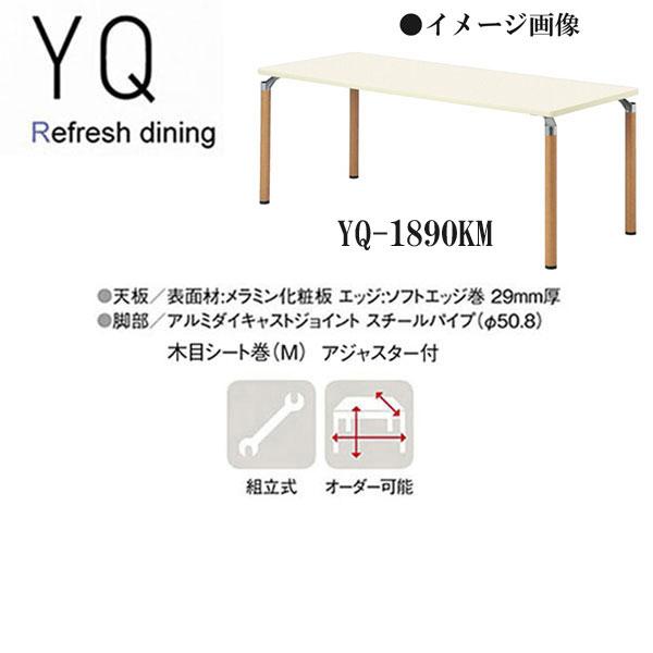 ニシキ YQ リフレッシュ・ダイニングテーブル 角型 W1800 D900 H700 YQ-1890KM
