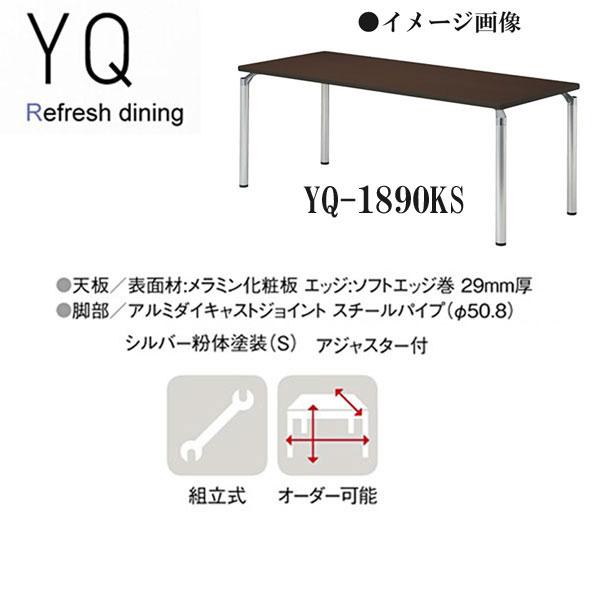 ニシキ YQ リフレッシュ・ダイニングテーブル 角型 W1800 D900 H700 YQ-1890KS