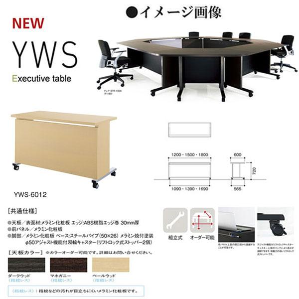 ニシキ YWS エグゼクティブテーブル W1200 D600 H720 YWS-6012
