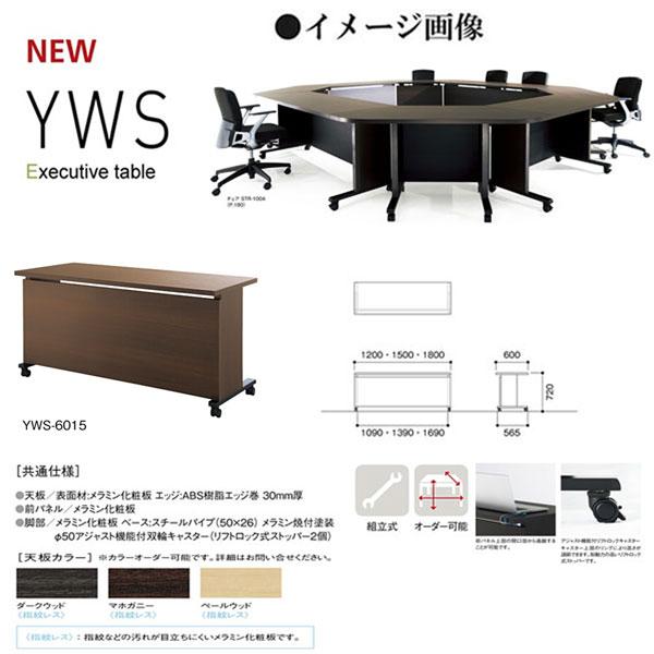 ニシキ YWS エグゼクティブテーブル W1500 D600 H720 YWS-6015