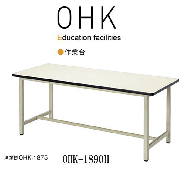 ニシキ OHK 作業台 W1800 D900 H900 OHK-1890H
