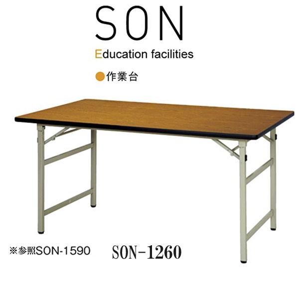 ニシキ SON 作業台 W1200 D600 H740 SON-1260