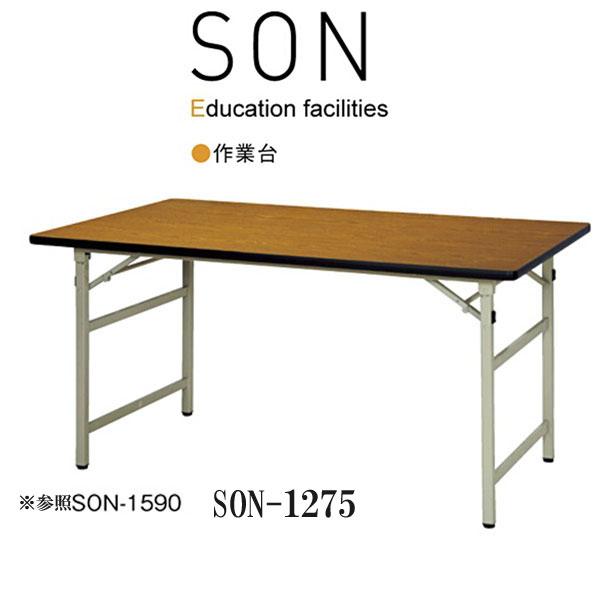 ニシキ SON 作業台 W1200 D750 H740 SON-1275