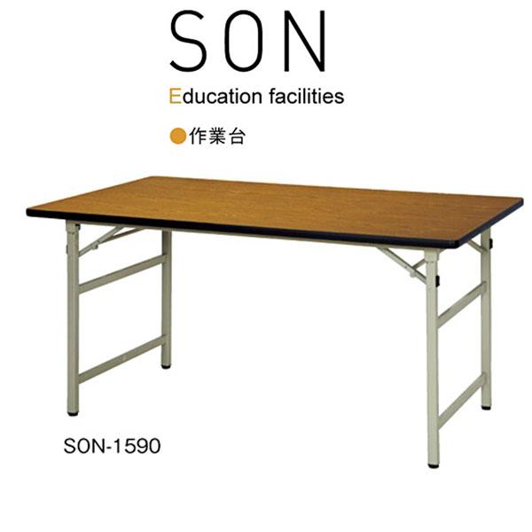 ニシキ SON 作業台 W1500 D900 H740 SON-1590