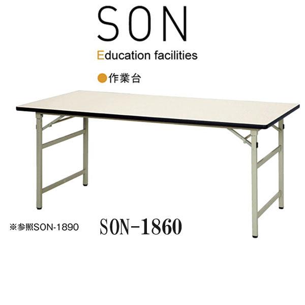 ニシキ SON 作業台 W1800 D600 H740 SON-1860