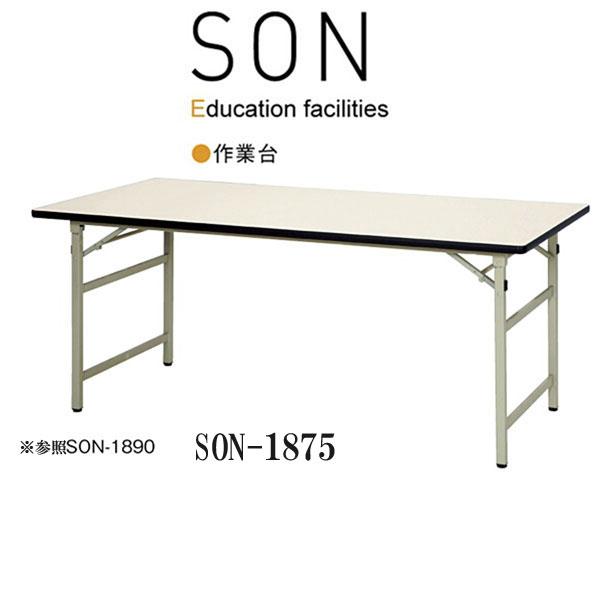 ニシキ SON 作業台 W1800 D750 H740 SON-1875