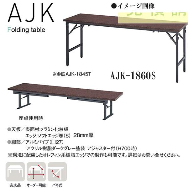 ニシキ AJK 折りたたみ式 ミーティングテーブル W1800 D600 H700(330)