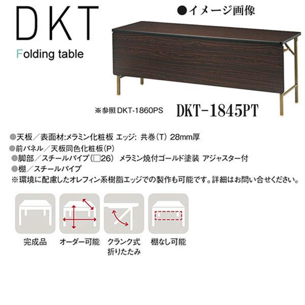 ニシキ DKT 折りたたみ式 ミーティングテーブル 棚付 パネル付 W1800 D450 H700