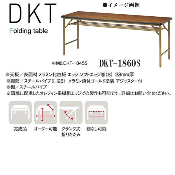 ニシキ DKT 折りたたみ式 ミーティングテーブル 棚付 W1800 D600 H700