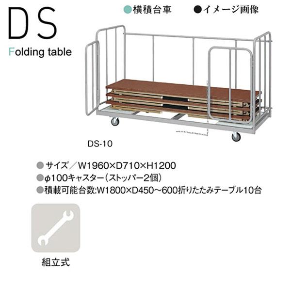 ニシキ DS 折りたたみ式 ミーティングテーブル用台車 W1960 D710 H1200 DS-10