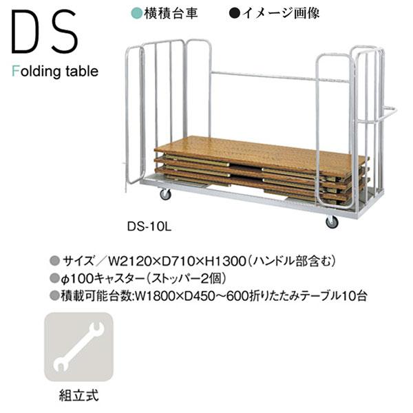 ニシキ DS 折りたたみ式 ミーティングテーブル用台車 W2120 D710 H1300 DS-10L
