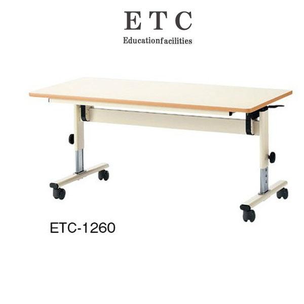ニシキ ETC 幼稚園用テーブル ダイヤルロック昇降 W1200 D600 H450-H570