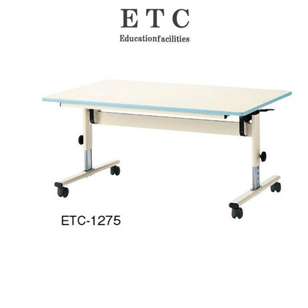 ニシキ ETC 幼稚園用テーブル ダイヤルロック昇降 W1200 D750 H450-H570