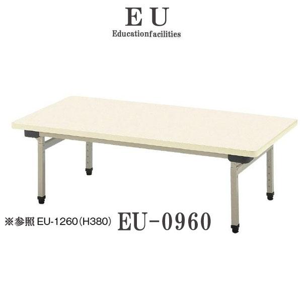 ニシキ EU 幼稚園用テーブル 折りたたみ式 バネピン昇降 W900 D600 H380-500